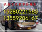 从罗源到鹤壁的汽车时刻表13559206167大客车票价
