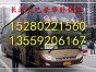 从石狮到新沂的汽车时刻表13559206167大客车票价