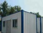 厂家租售住人集装箱活动房 价格优惠 可移动式活动房