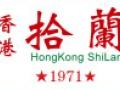拾蘭港式茶餐厅加盟