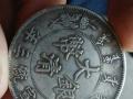 收藏的老钱币银元铜币