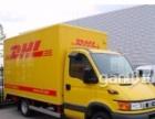 DHL快递美国,,法国,英国特价