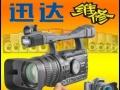 威海迅达索尼高清摄像机专业维修,Z5C 198P等