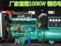 出售10kw20kw30kw50kw100kw柴油发电机组纯铜发