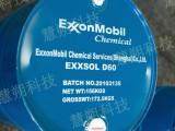 Exxsol D60,簡稱美孚D60溶劑