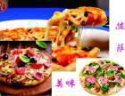 披萨 披萨的制作 披萨味道的调配