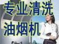 蜀山区~西站~油烟机清洗电话 专业