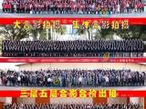 深圳各种集体照拍摄,团体照拍摄,罗湖周边拍摄