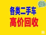 上海宝山区哪里收购二手车正规公司