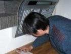 【专业低价】清洗洗衣机/空调/冰箱/热水器/油烟机