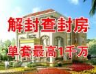 广州天河区终于找到哪里可以查封房解封贷款啦
