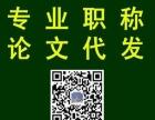黄山职称论文、专科、本科、电大、自考、论文代发表