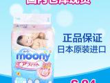 日本原装进口 尤妮佳 moony 纸尿裤 S84片 尿不湿 标准