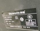 39寸创维液晶电视
