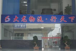 芜湖到岳阳物流专车 物流 货运 专线 运输 公司