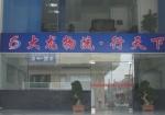 芜湖到宁波物流专车 物流 公司 货运 专线 运输