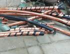 新天废电缆专业邯郸价格新天废铜电缆时刻回收价格