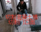青岛水锯切墙黄岛水锯切门切窗切楼梯口专业低价速度快