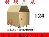 三层12号 特硬 纸箱/包装箱/邮政箱/个性定制/纸盒/批发纸箱