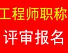 办理2015年湖南省中高级工程师职称评审申报及条件