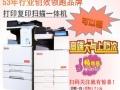 淮安市 复印机、打印机、多功能一体机 租售