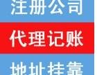 苏州营业执照办理 记账报税 一般纳税人申请,价格低