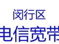 上海闵行区电信宽带在线办理