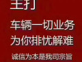 北京小客车指标,收售,直落名下 京A靓号