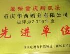 重庆市婚姻介绍所就选重庆婚介知名品牌华西婚介公司