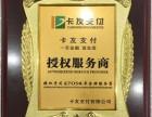 卡友支付MPOS华东运营中心诚招全国代理商