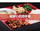 北京 团体餐 职工餐 8.5元全城免费配送