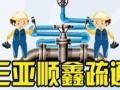 三亚顺鑫疏通专业防水