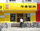 华香面粥快餐店加盟 总部20年快餐直营经验