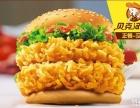 汉堡炸鸡加盟哪家好贝克汉堡加盟西式快餐