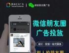 南阳|微信朋友圈广告投放【腾讯授权君诺文传】招代理