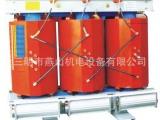 SC(A(10/0.4KV)环氧树脂干式电力变压器 全铜芯