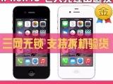 批发二手原装苹果4s 正品手机16G 智能手机 三网无锁手机包邮