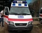 密云120救护车出租中心 救护车长途护送 危重患者转送