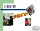 南京专业打捞下水道戒指项链吊坠等首饰成功率高