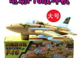 航天模型极速闪电战斗机F-16 万向灯光 音乐 电动飞机玩具