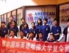洛阳戴尔国际英语17年专注托福考试培训