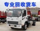 全上海专业回收沪牌货车