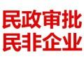 办理北京社区养老服务中心条件 北京民非企业登记