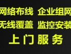 杭州临平周边网络布线,网络维修,监控安装