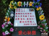 成都爱心林园宠物遗体专车接送殡葬服务