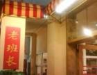 广州老班长餐厅加盟费,加盟条件,加盟电话