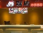 嘿店寿司时尚小吃加盟,1至2人开店全程免费培训