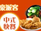 豪派客中式快餐加盟
