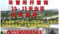丹东驾校管理正规,单人单车,免费试学试驾 h