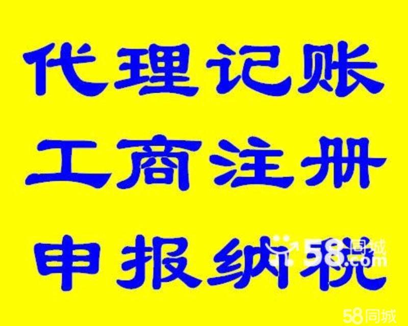 广州公司注册,公司变更 申请一般纳税人,注销登记